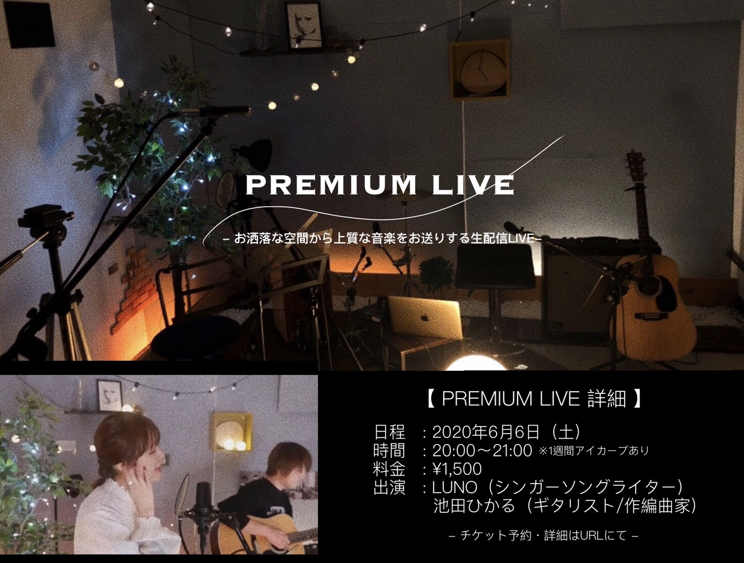 【LIVE】『PREMIUM LIVE × LUNO』by IKmusic