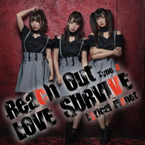 【RELEASE】『Reach Out / LOVE SURVIVE』Lyrical Planet