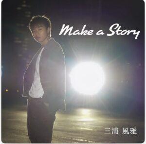 【RELEASE】『Make a Story』三浦風雅