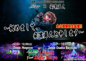 【LIVE】『〜初めまして、安達勇人と申します〜』in東京公演