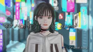 【MOVIE】『ボクノセカイ』Ayaha